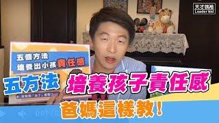 Gambar cover 王宏哲談教養│五方法培養孩子責任感 20180720