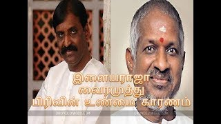 Reason behind Ilayaraja and Vairamuthu Controversy
