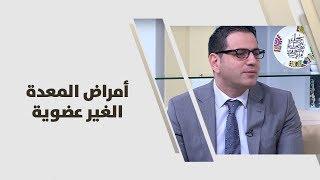د. محمد رشيد - أمراض المعدة الغير عضوية