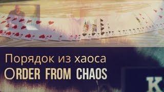 Порядок из хаоса. Чудеса контроля карт / Фокусы с картами / Card Magic