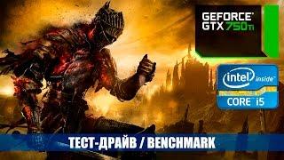 Dark Souls 3 - ТЕСТ-ДРАЙВ BENCHMARK - GTX 750 TI OC 2GB