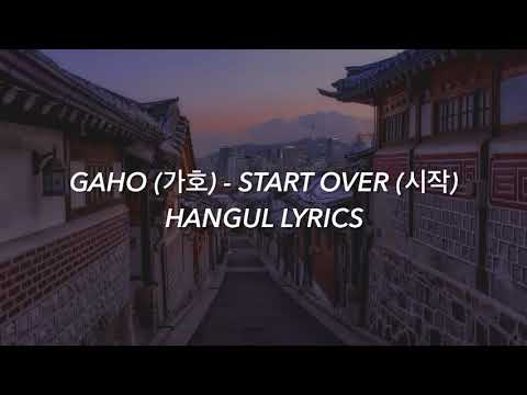 gaho-(가호)---start-over-(시작)-hangul-lyrics-/-가사