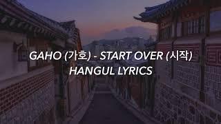 GAHO (가호) - START OVER (시작) Hangul Lyrics / 가사