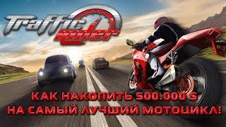 Traffic Rider GamePlay 💰Накопили 500 тысяч на самый крутой мотоцикл! 🏁  #Автосимуляторы #Игры(TrafficRider Android #Gameplay Гонки на мотоцикле #Автосимуляторы #Игры #gaming Traffic Racer - игра на аndroid, в которой вы..., 2016-02-18T04:19:29.000Z)
