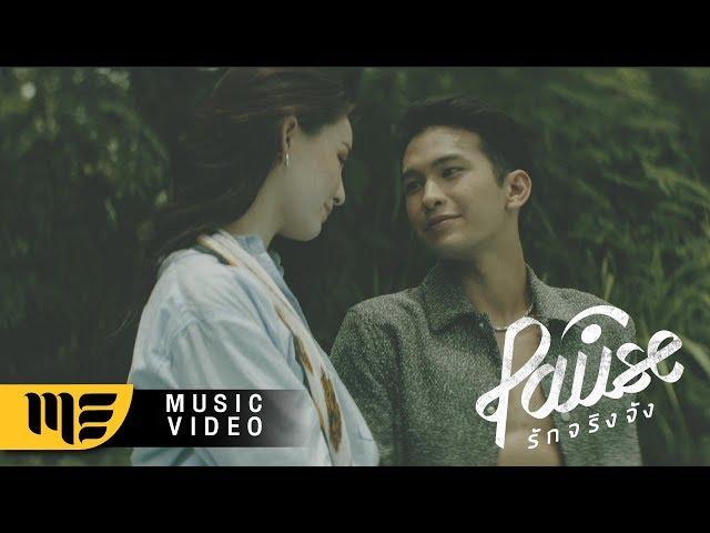 รักจริงจัง - PAUSE [ Official Music Video ]