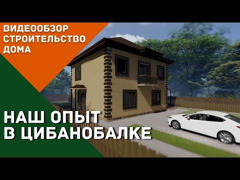 """Строительство дома в Анапском районе. Наш опыт в Цибанобалке   Строительная компания """"Дома на Юге"""""""