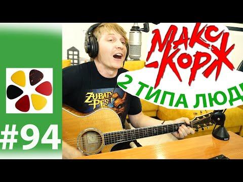 Макс Корж - 2 типа людей на гитаре сыграл за все инструменты, кавер и разбор