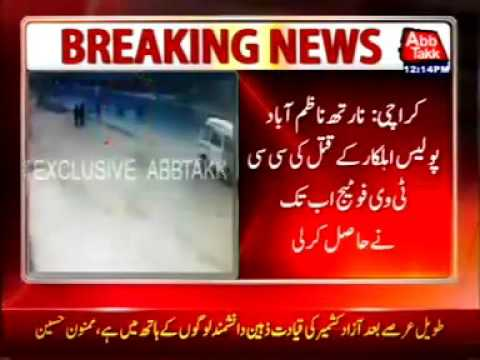 Karachi: Abb Takk Acquired CCTV Footage Of Nazimabad Police Personnel Murder