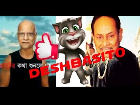 Deshbashito Vatman video baba production present Deshbashito