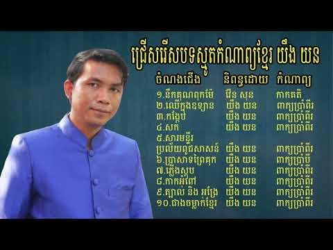 ជ្រើសរើសស្មូតកំណាព្យខ្មែរទី១/Khmer Poem Chanting Collection1:យឹង យន/Yorn Young ||NONSTOP||