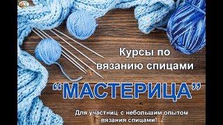 "Курс по вязанию спицами ""Мастерица"""