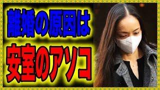 安室奈美恵は人気絶頂の20歳でTRFの SAM(55)と電撃婚。 そ...