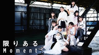 アンジュルム『限りあるMoment』(ANGERME [A Limited Moment])(Promotion Edit)