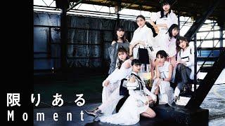 アンジュルム『限りあるMoment』(ANGERME [A Limited Moment])(Promotion Edit)
