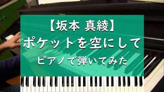 【坂本真綾】「ポケットを空にして」ピアノで弾いてみた