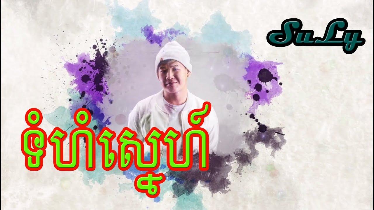 Suly Pheng,   ទំហំស្នេហ៍, Tumhom Sne,  Official Lyrics Video
