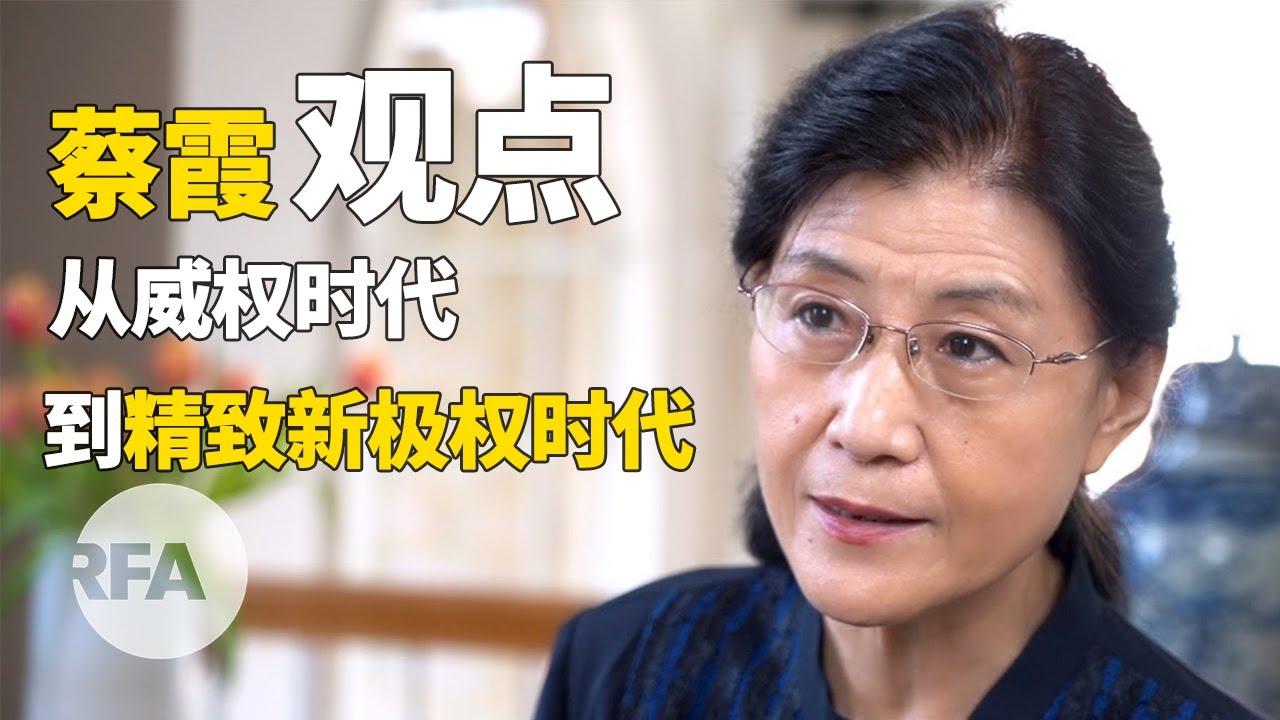 RFA独家:蔡霞(上):中国社会:从威权时代到精致新极权时代 | 观点