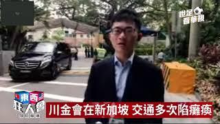 川金會在新加坡 交通多次陷癱瘓   華視新聞20180611