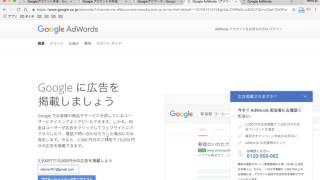 Google広告のアカウント作成・登録方法