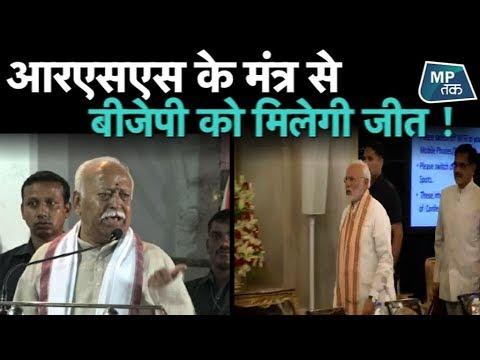 लोकसभा चुनाव में बीजेपी को जिताने के लिए RSS की बड़ी प्लानिंग ! | MP Tak