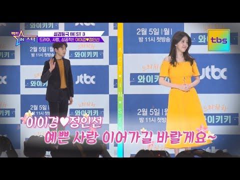 실검3위  드라마, 사랑, 성공적! 이이경♥정인선 커플