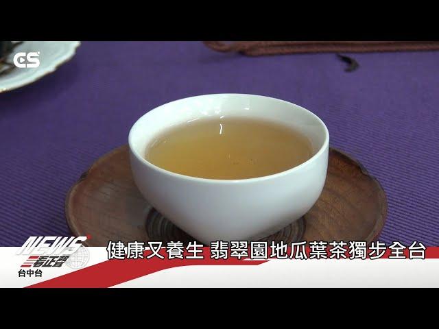 【#CSNEWS】健康又養生 翡翠園地瓜葉茶獨步全台/CS看正聲