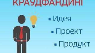 По капельке море: как краудфандинг помогает малому бизнесу на Кубани