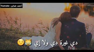 دي غيره دي ولا إي 😍😹   فيديو في قمة الرومانسية ✨