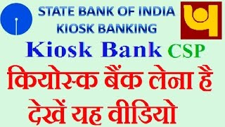 कियोस्क बैंक कैसे ले How to  kiosk bank Csp By Hindiworld
