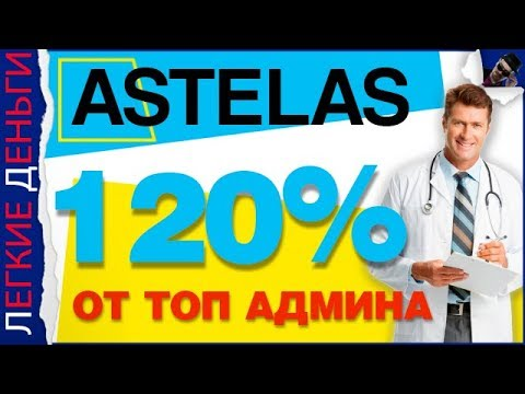 ASTELAS - ТОП НОВИНКА. 120% БЫСТРЫЙ И ПРОСТОЙ ЗАРАБОТОК. ОБЗОР И ТЕСТ / ЗАРАБОТОК В ИНТЕРНЕТЕ