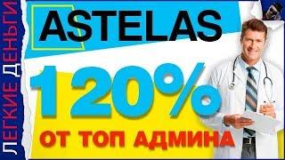 Заработок Автоматический Быстрый | Astelas - Топ Новинка