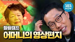 SBS [힐링캠프] - 김제동 어머니의 영상편지 그리고 눈물