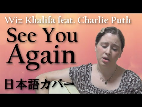 See You Again (cover) (Việt Sub)