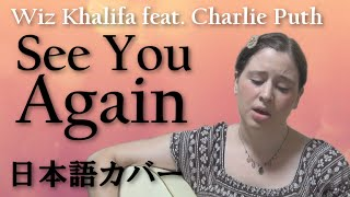 Wiz Khalifa ft. Charlie Puth / See You Again (日本語カバー)