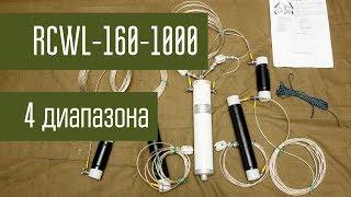 Антенна RCWL-160. 4 диапазона 160/80/40/17м от фирмы Радиал. Связь на 160м. Радиохулиганы на 1.6 МГц