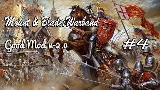 Прохождение Mount & Blade:Warband(Good Mod)- 4 серия