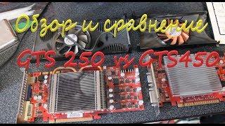 обзор и сравнение видеокарт Nvidia GTS 250 vs GTS450