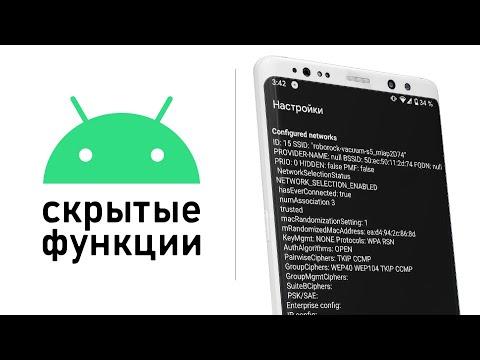 Разблокируйте скрытые функции Android с помощью этих секретных кодов