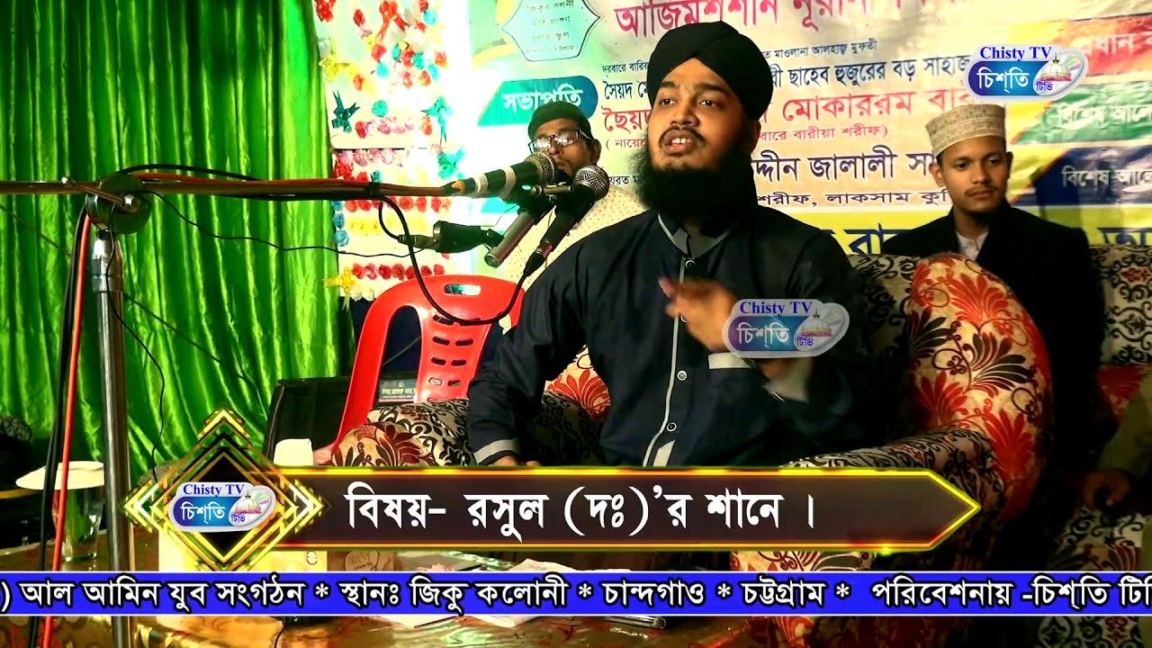 Download নবিজির( দরুদ) শানে অসাধারণ আলোচনা। মোকাররাম বারী  | Bangla Waz Mahfil 2019