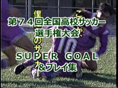 SUPER GOAL&プレイ集 第74回全...