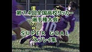 SUPER GOAL&プレイ集 第74回全国高校サッカー選手権大会