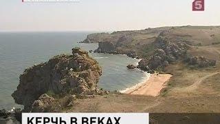Керчь станет туристическим городом