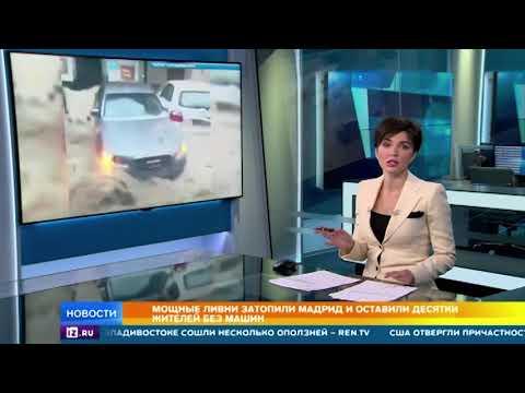 Мощные ливни затопили Мадрид и оставили без машин десятки жителей