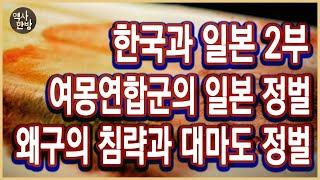 KBS 국권침탈 100년 특별기획 한국과 일본 2부 적대