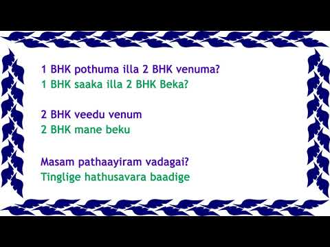 Spoken Kannada through Tamil - Daily Kannada 06 (Conversation with house owner)