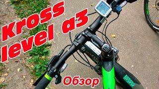 Обзор велосипеда Kross Level A3 - Затишье перед бурей