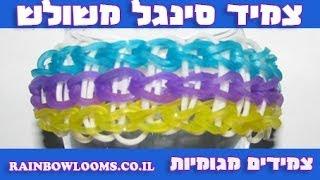 ריינבו לום-צמידים מגומיות חנות למוצרי ריינבו לום-צמיד סניגל משולש