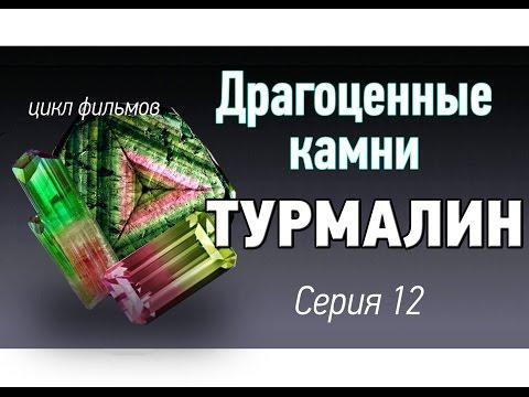 Турмалин драгоценный камень. Все виды турмалина. Драгоценные камни Kamen-znak.ru