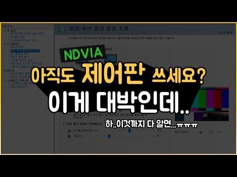 【배틀그라운드/하얀귤】이젠 NVIDIA제어판의