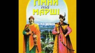 Марш «Степан Бандера»/Stepan Bandera märsch